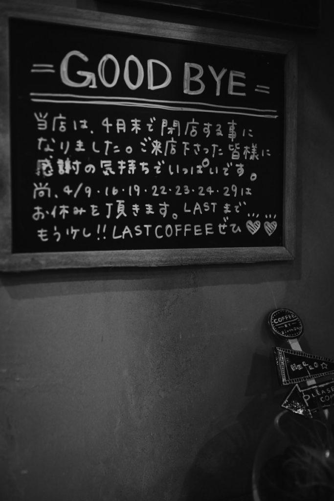Tafel in Tokio